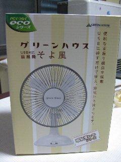 soyokaze01.jpg