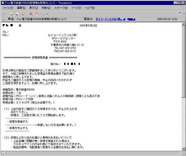 sr9200_05.jpg