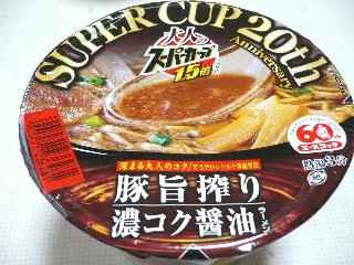 supercup04.jpg