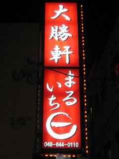taishoken_maruichi01.jpg
