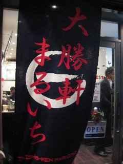 taishoken_maruichi02.jpg