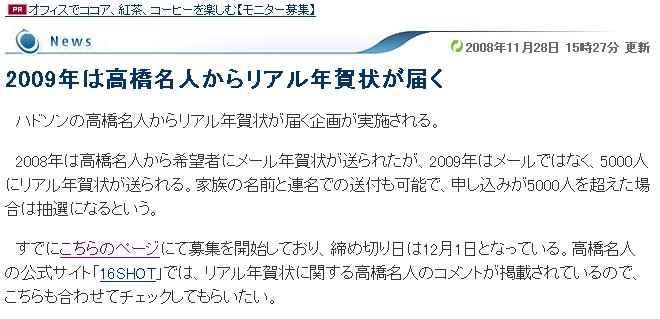 takahashi_nenga01.jpg
