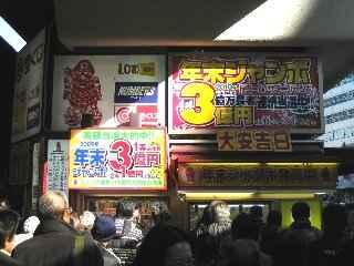 takarakuji_02.jpg