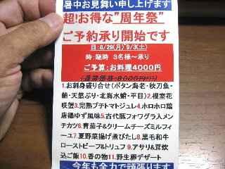 toratanu_15th13.jpg