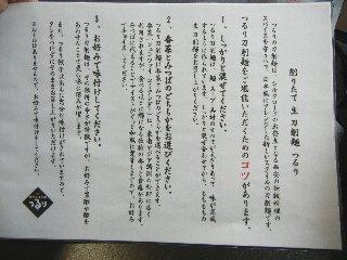 tsururi08.jpg