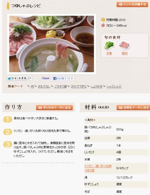 tsuyushabu01.jpg