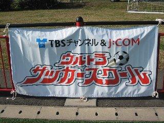 https://hkjunk0.com/wp-content/uploads/ultra_soccer03.jpg