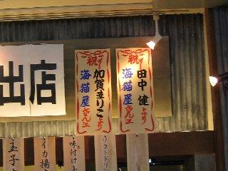 uminekoya03.jpg
