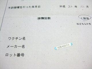 vaccine01.jpg