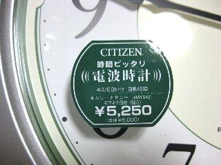 wall_clock04.jpg