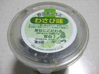 wasabi01.jpg