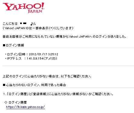 yahoo_login01.jpg