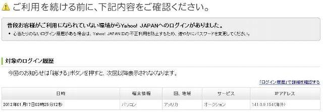 yahoo_login02.jpg