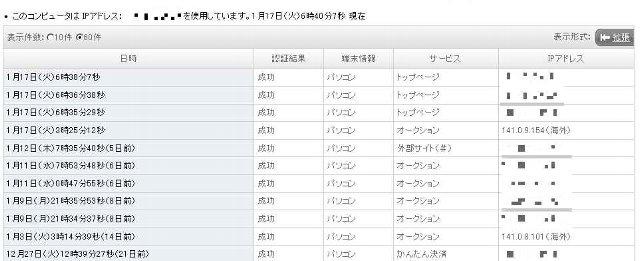 yahoo_login03.jpg