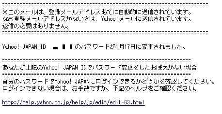 yahoo_login04.jpg