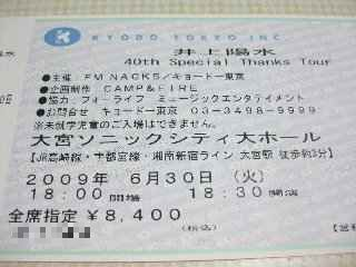yousui090630_01.jpg