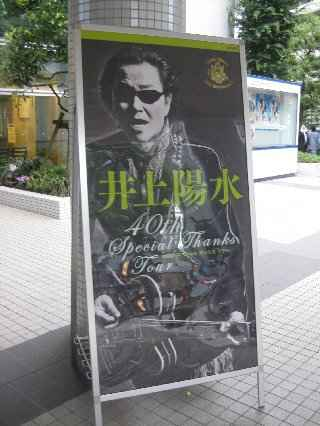 yousui090630_02.jpg