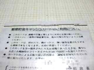 yuuchocard02.jpg
